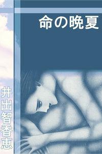 命の晩夏 電子書籍版