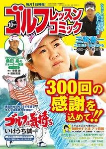 ゴルフレッスンコミック2019年10月号