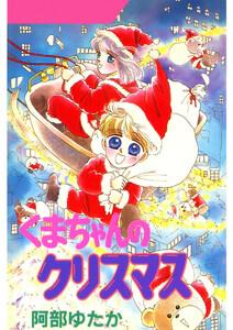 くまちゃんのクリスマス 電子書籍版