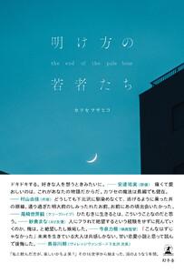 小説『明け方の若者たち』