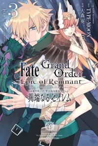 Fate/Grand Order -Epic of Remnant- 亜種特異点IV 禁忌降臨庭園 セイレム 異端なるセイレム (3)【イラスト特典付】