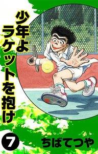 少年よラケットを抱け (7) 電子書籍版