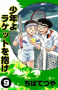 少年よラケットを抱け (9) 電子書籍版