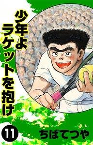 少年よラケットを抱け (11) 電子書籍版