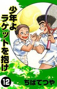 少年よラケットを抱け (12) 電子書籍版