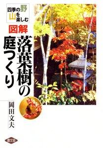 図解 落葉樹の庭つくり-四季の野山を楽しむ-