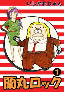 蘭丸ロック (1) 電子書籍版