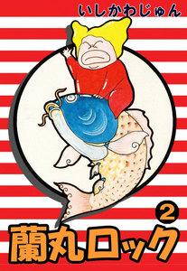 蘭丸ロック (2) 電子書籍版