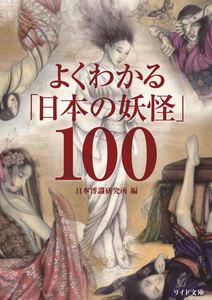 よくわかる「日本の妖怪」100 電子書籍版