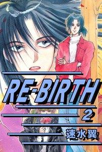 RE-BIRTH (2) 電子書籍版