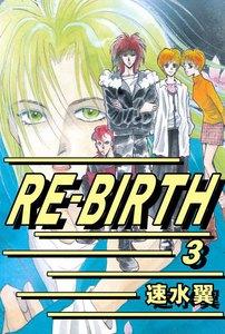 RE-BIRTH (3) 電子書籍版