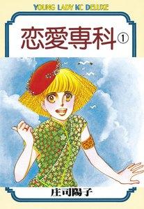 恋愛専科 (1) 電子書籍版