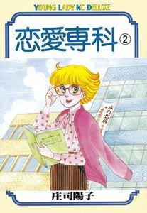 恋愛専科 (2) 電子書籍版