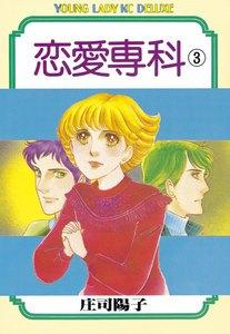 恋愛専科 (3) 電子書籍版