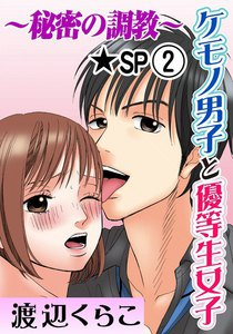 ケモノ男子と優等生女子~秘密の調教~★SP 2巻