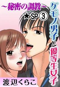 ケモノ男子と優等生女子~秘密の調教~★SP 3巻