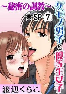 ケモノ男子と優等生女子~秘密の調教~★SP 7巻