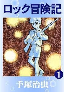 ロック冒険記 (1) 電子書籍版