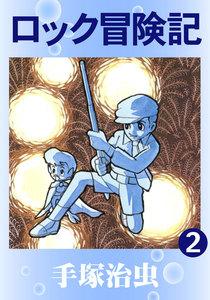 ロック冒険記 (2) 電子書籍版