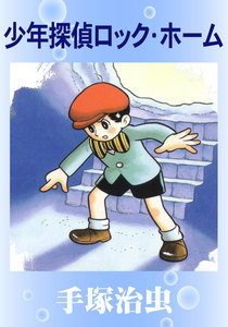 少年探偵ロック・ホーム 電子書籍版