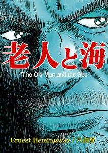 老人と海 電子書籍版