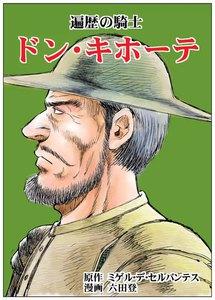 ドン・キホーテ 電子書籍版