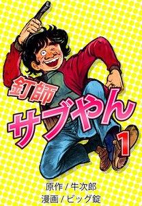 釘師サブやん (1) 電子書籍版