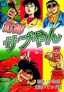 釘師サブやん (5) 電子書籍版