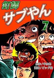 釘師サブやん (7) 電子書籍版