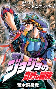 表紙『ジョジョの奇妙な冒険 第1部 モノクロ版』 - 漫画