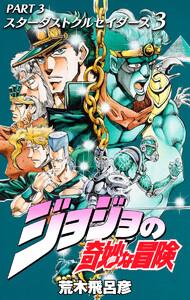 ジョジョの奇妙な冒険 第3部 モノクロ版 3巻