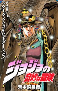 ジョジョの奇妙な冒険 第3部 モノクロ版 5巻