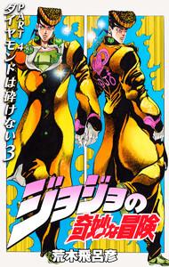 ジョジョの奇妙な冒険 第4部 モノクロ版 3巻