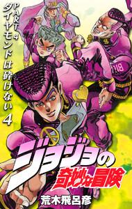 ジョジョの奇妙な冒険 第4部 モノクロ版 4巻