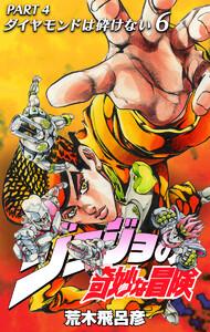 ジョジョの奇妙な冒険 第4部 モノクロ版 6巻