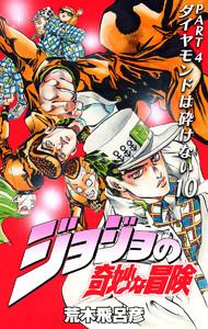 ジョジョの奇妙な冒険 第4部 モノクロ版 10巻