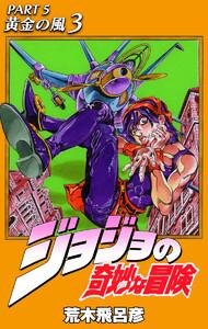 ジョジョの奇妙な冒険 第5部 モノクロ版 (3) 電子書籍版