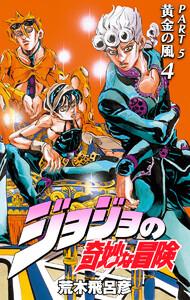 ジョジョの奇妙な冒険 第5部 モノクロ版 (4) 電子書籍版