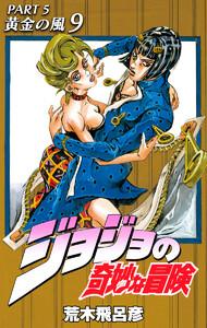 ジョジョの奇妙な冒険 第5部 モノクロ版 9巻