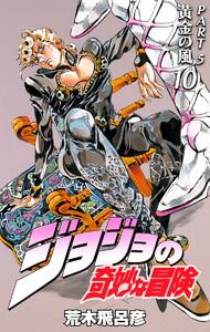 ジョジョの奇妙な冒険 第5部 モノクロ版 10巻
