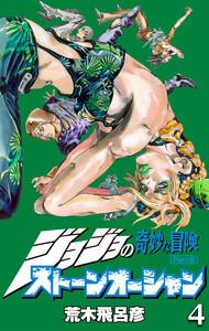 ジョジョの奇妙な冒険 第6部 モノクロ版 4巻