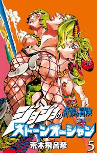 ジョジョの奇妙な冒険 第6部 モノクロ版 5巻