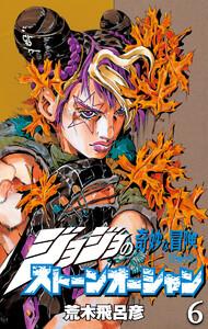 ジョジョの奇妙な冒険 第6部 モノクロ版 (6) 電子書籍版