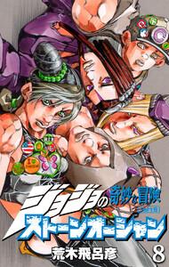 ジョジョの奇妙な冒険 第6部 モノクロ版 (8) 電子書籍版