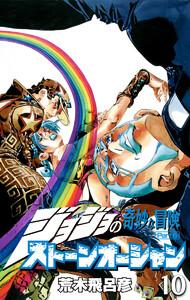 ジョジョの奇妙な冒険 第6部 モノクロ版 (10) 電子書籍版