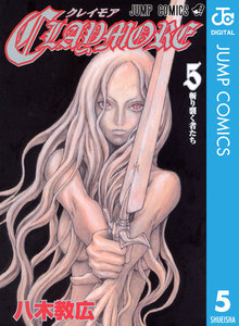 CLAYMORE 5巻