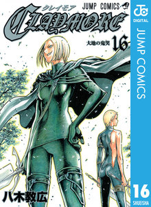 CLAYMORE 16巻