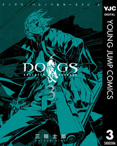 DOGS / BULLETS & CARNAGE 3巻