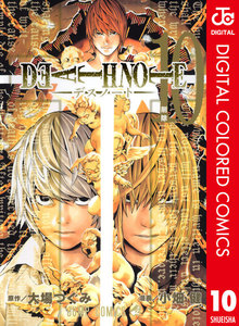 DEATH NOTE カラー版 10巻