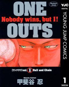 ONE OUTS 1巻